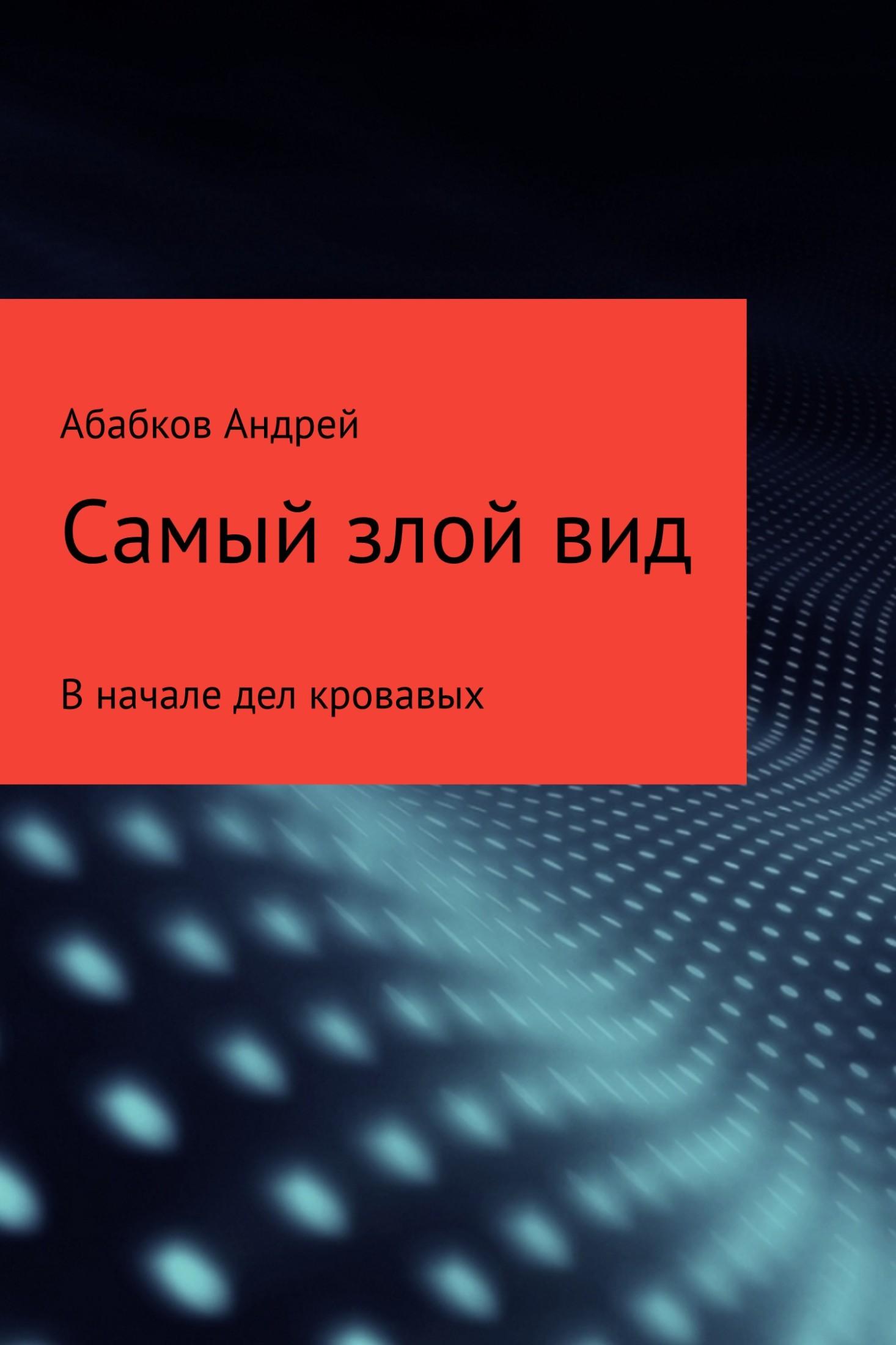 Андрей Сергеевич Абабков. Самый злой вид. В начале дел кровавых