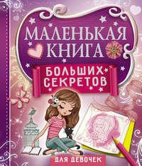 Екатерина Иолтуховская - Маленькая книга больших секретов для девочек