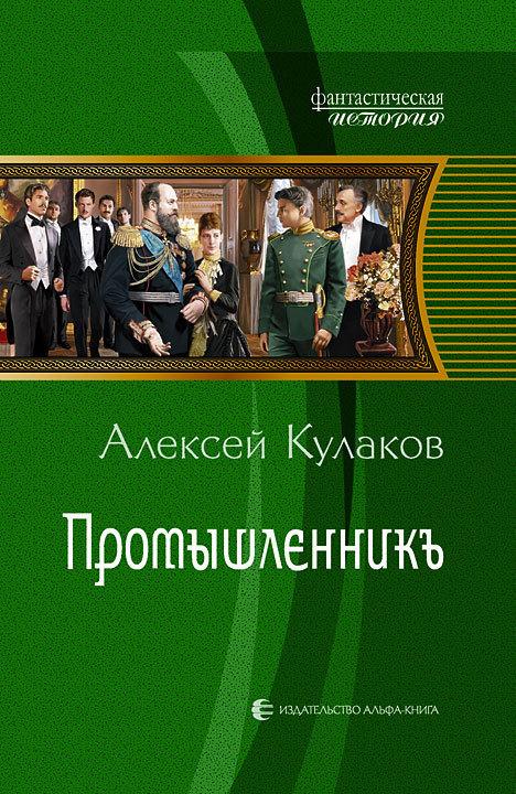 Алексей Кулаков - Промышленникъ