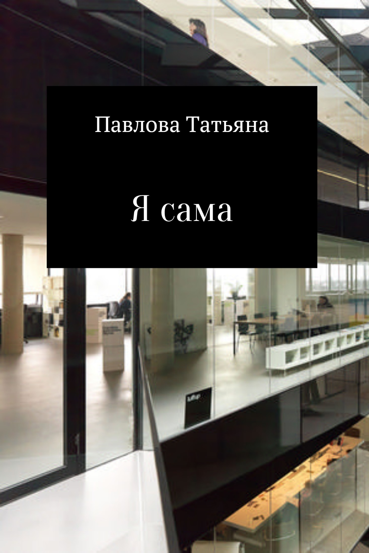 Татьяна Владимировна Павлова Я сама