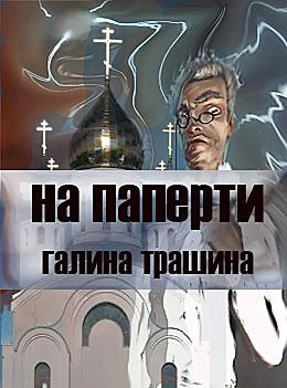 Галина Трашина На паперти какой планшет можно за 20000