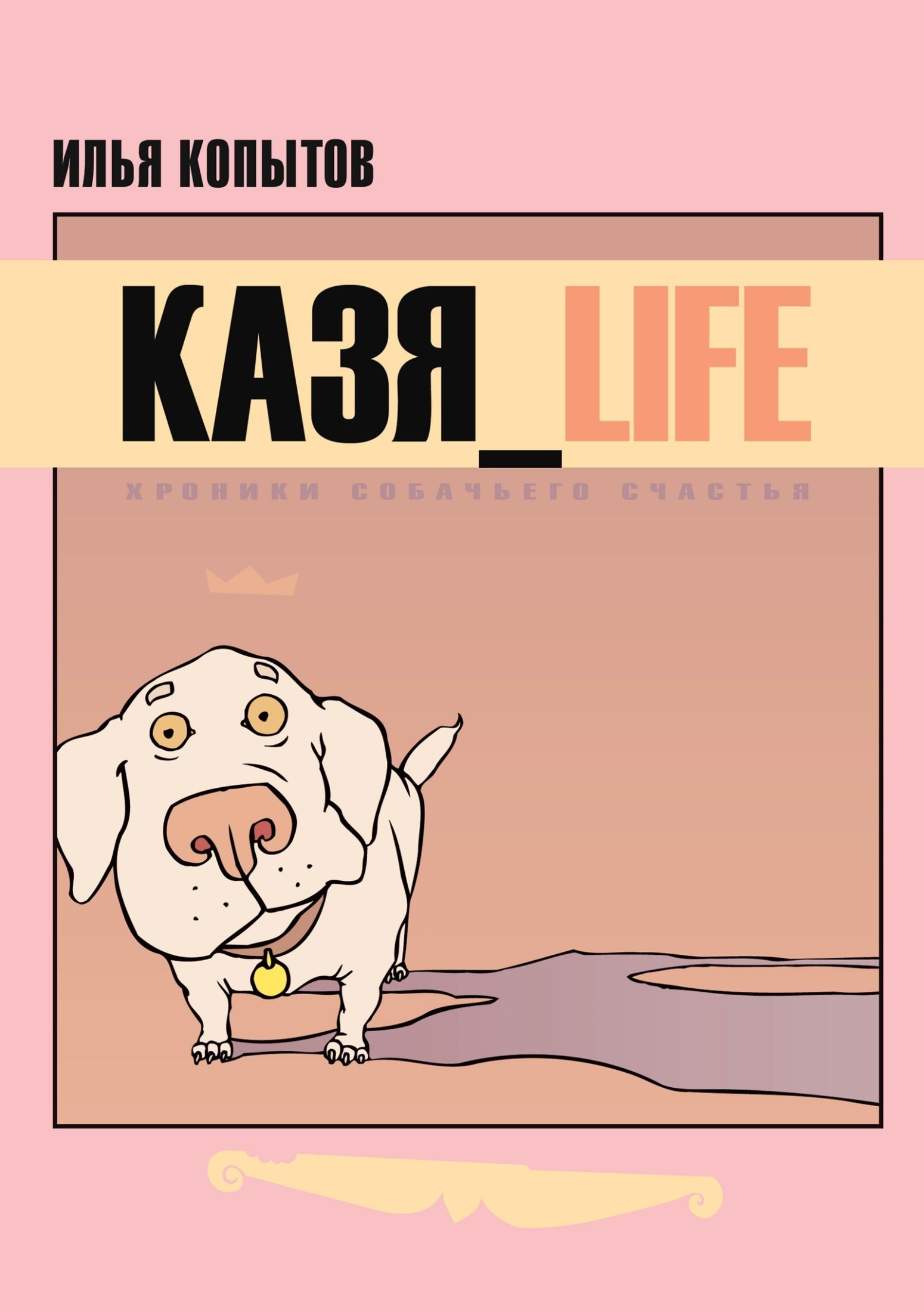 КАЗЯ_LIFE. Хроники собачьего счастья
