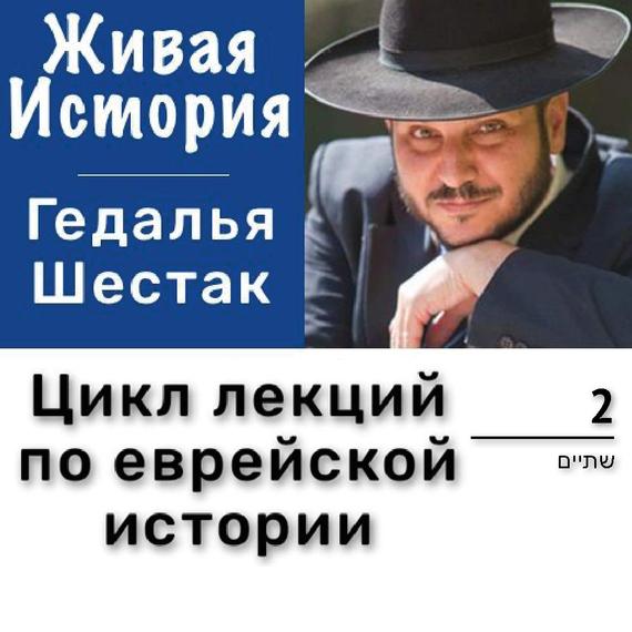 Гедалья Шестак бесплатно