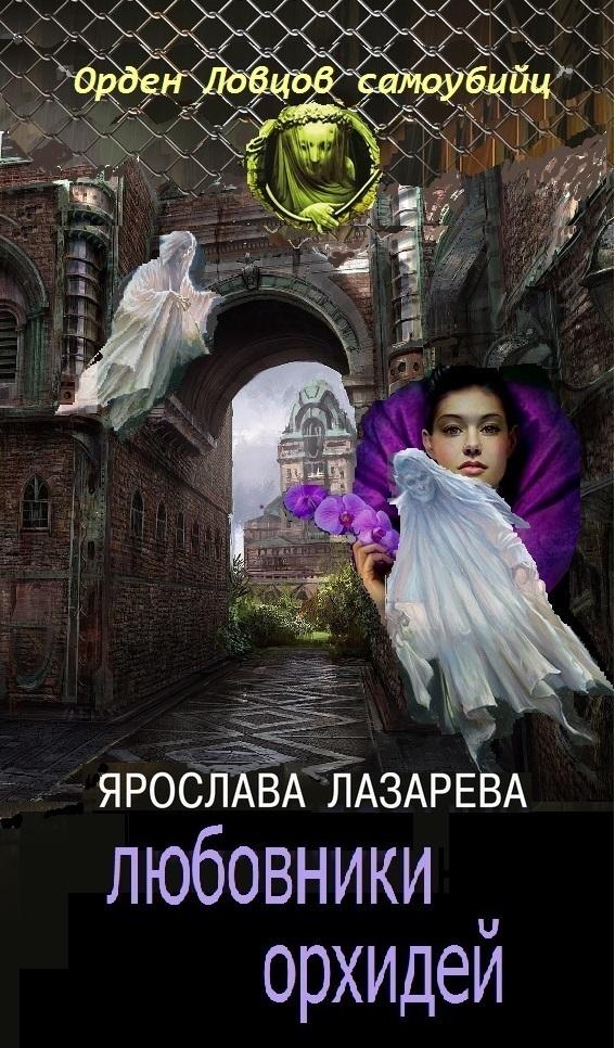 Ярослава Лазарева Любовники орхидей лазарева и лось в облаке