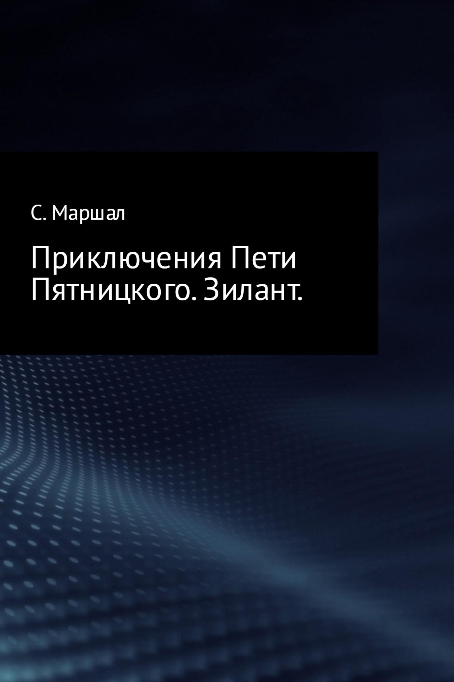 Сэмюэл Маршал - Приключения Пети Пятницкого. Зилант