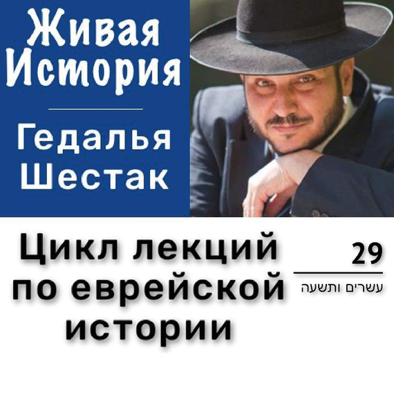 Гедалья Шестак Маги и евреи о н шестак розничный бизнес банка