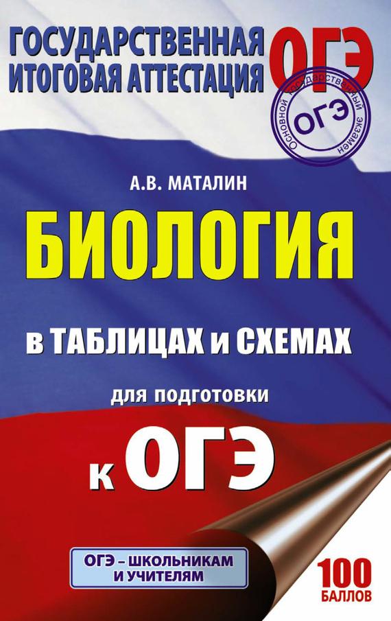 А. В. Маталин бесплатно