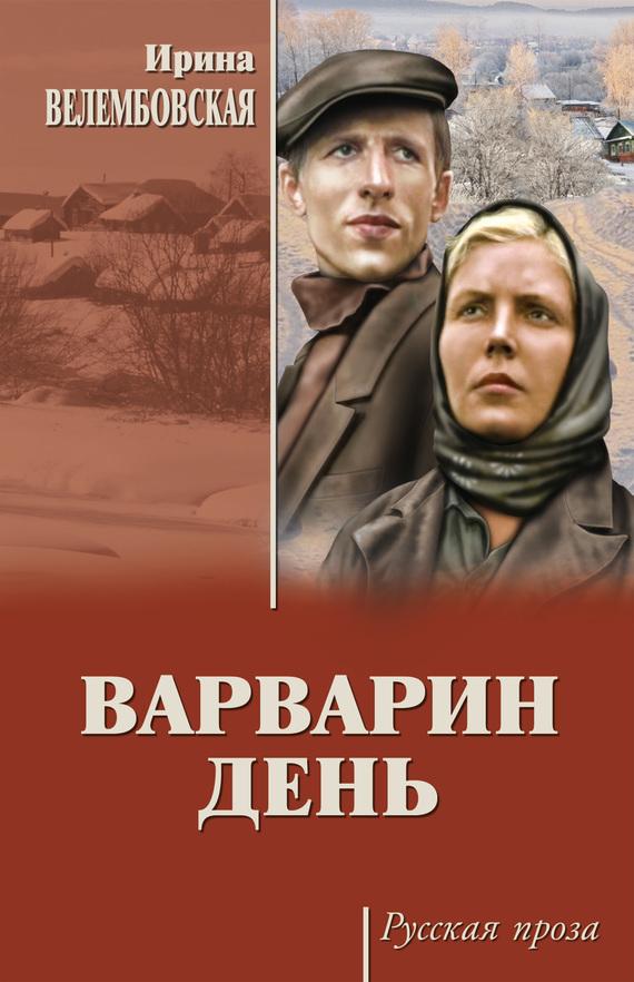 Ирина Александровна Велембовская Варварин день (сборник)