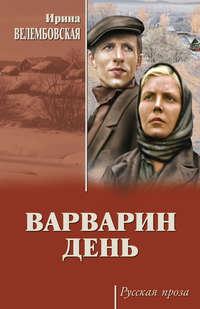 Ирина Александровна Велембовская - Варварин день (сборник)