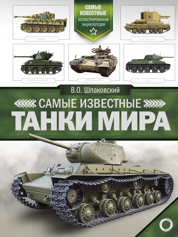 Вячеслав Шпаковский Самые известные танки мира