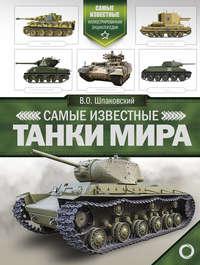 Вячеслав Шпаковский - Самые известные танки мира