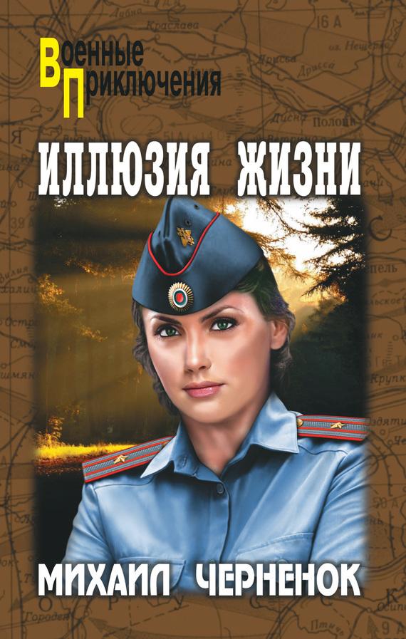 Михаил Черненок Иллюзия жизни тойота камри в владивостоке