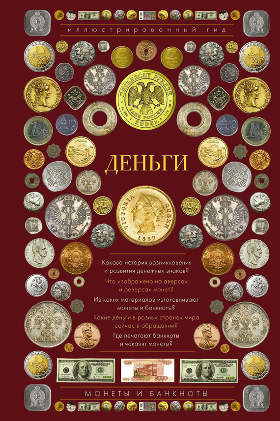 Д. В. Кошевар. Деньги. Иллюстрированный гид