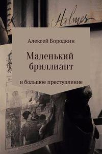 Алексей Петрович Бородкин - Маленький бриллиант и большое преступление