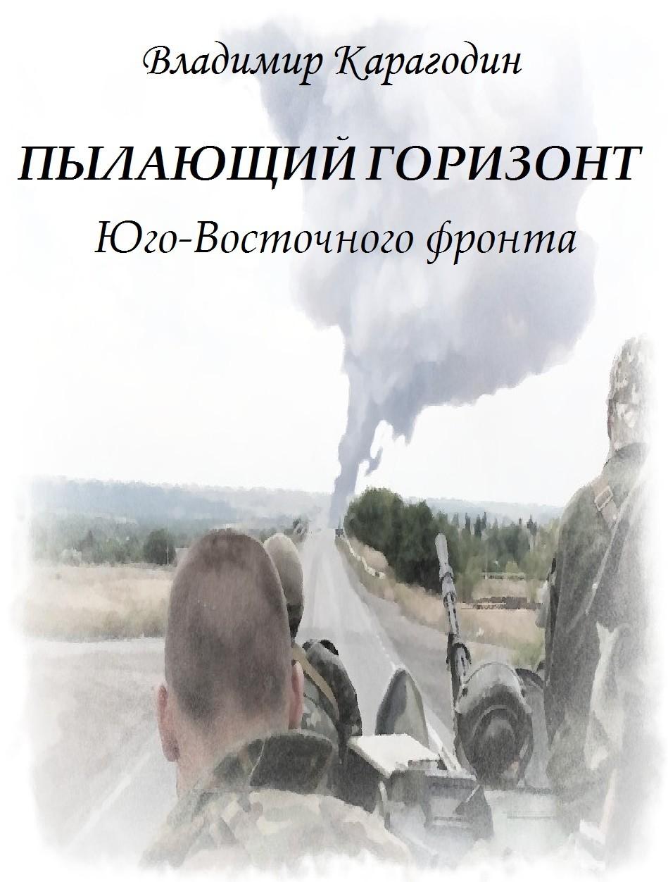 Владимир Карагодин - Пылающий Горизонт…Юго-Востока.