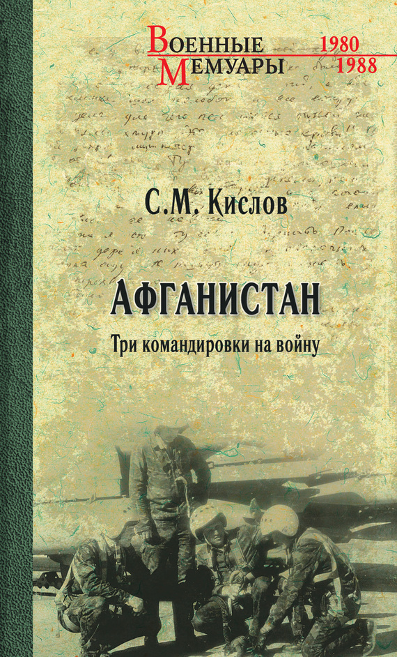 Сергей Кислов Афганистан. Три командировки на войну