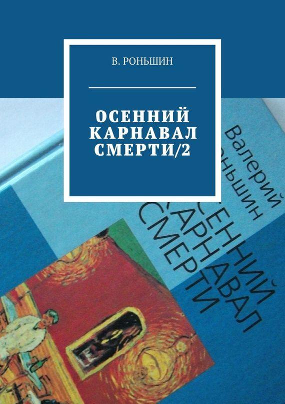 Валерий Роньшин Осенний карнавал смерти – 2 сочинения о том что было том 1