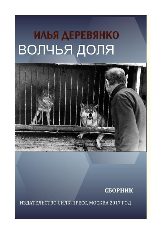 Илья Деревянко Волчья доля (сборник) ISBN: 978-5-6040076-2-4 илья деревянко кровь и честь сборник