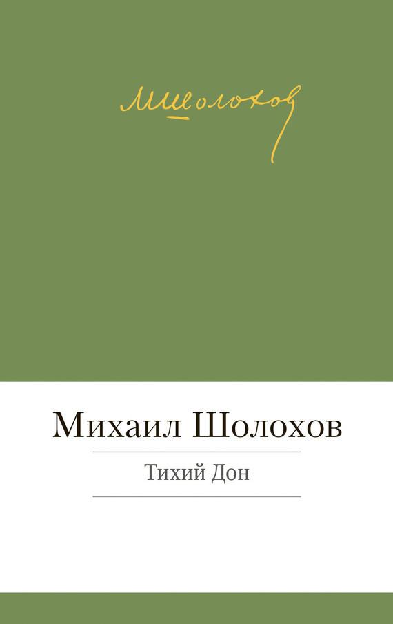 Михаил Шолохов Тихий Дон художественная литература для 9 лет