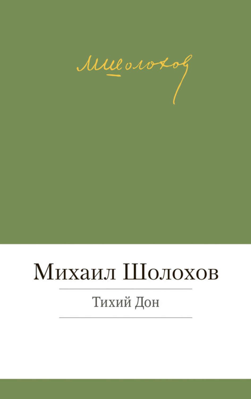 Скачать собрание сочинений солженицына fb2