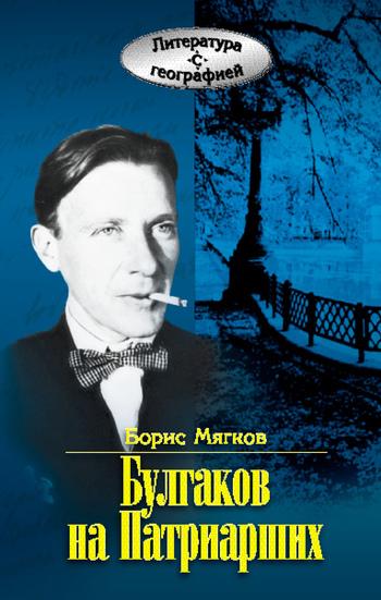 Борис Мягков бесплатно