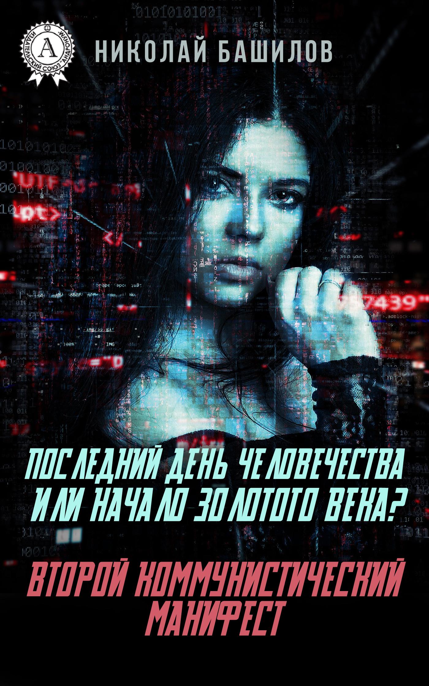 Николай Башилов Последний день человечества или начало Золотого Века? Второй коммунистический манифест компьютеры