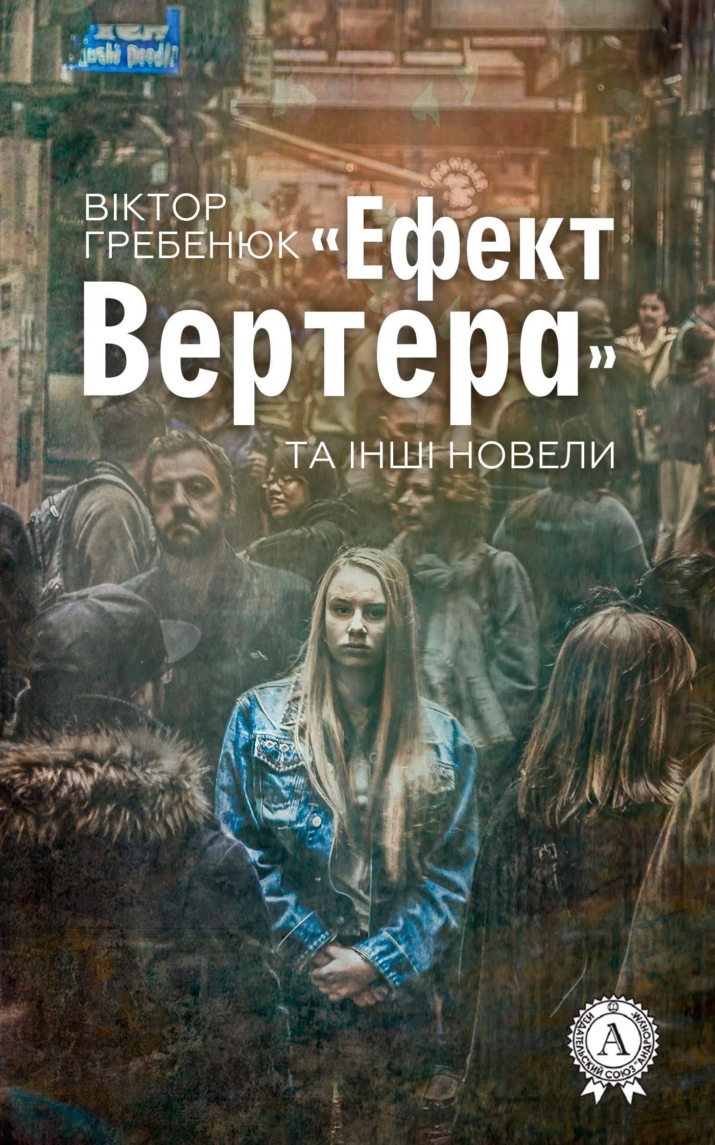 Віктор Гребенюк «Ефект Вертера» та інші новели ISBN: 978-1-387-65969-2 натт харрис бомбермэн isbn 978 1 387 70396 8