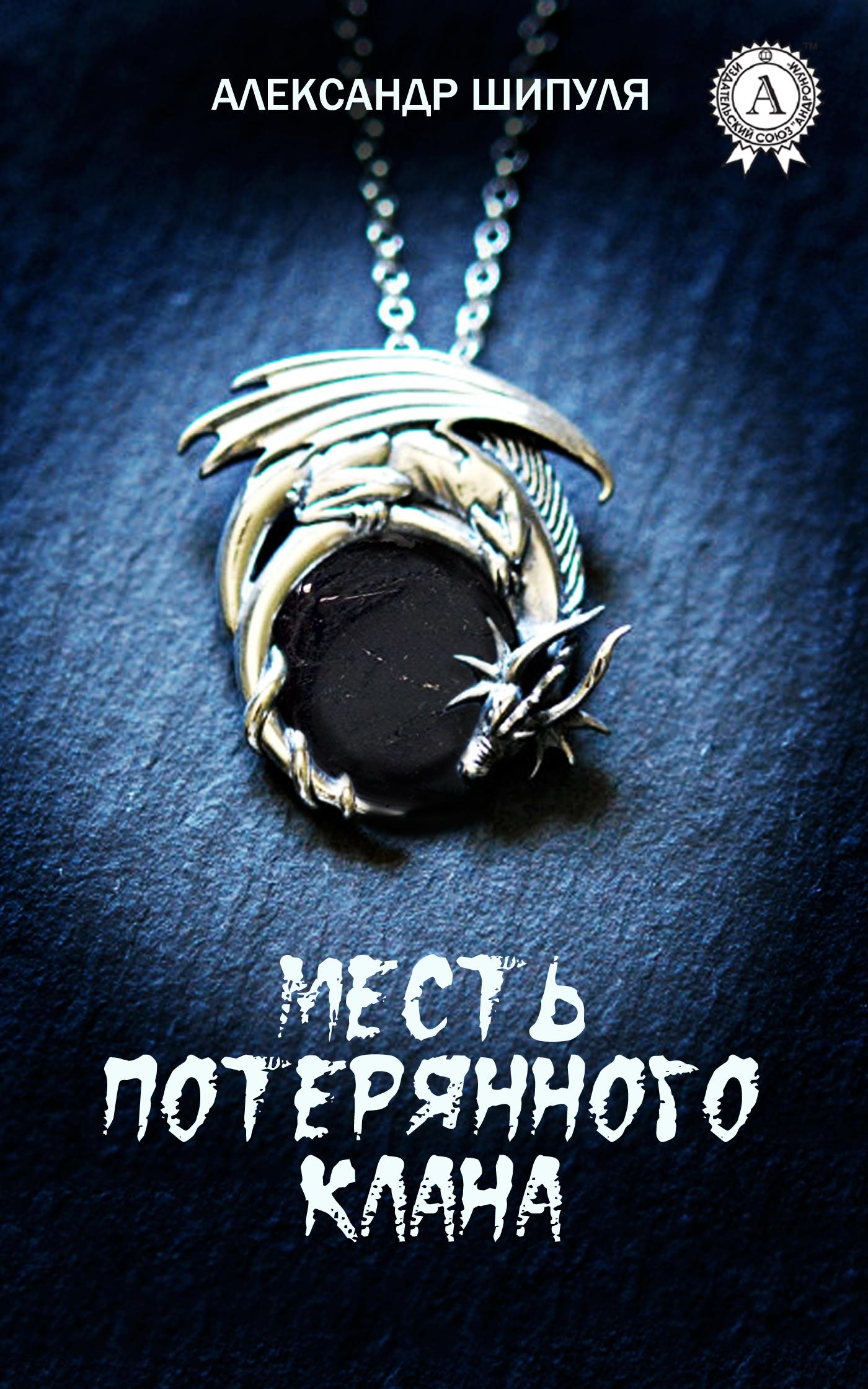 Александр Шипуля - Месть потерянного клана