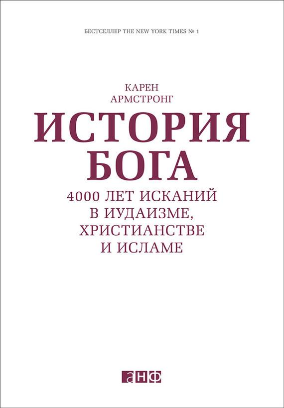 Карен Армстронг - История Бога: 4000 лет исканий в иудаизме, христианстве и исламе