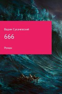 Вадим Вольфович Сухачевский - 666