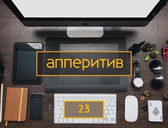 Android Dev подкаст. Выпуск 23
