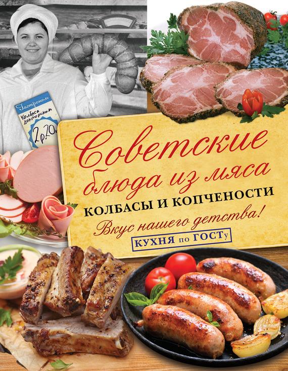 В. В. Большаков Советские блюда из мяса, колбасы и копчености вкусные блюда из мяса на вашем столе