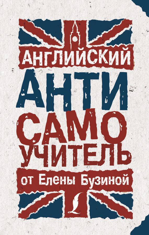 Е. Е. Бузина Английский АНТИсамоучитель осетрова е е шмелева в а дипломатия и война английский язык