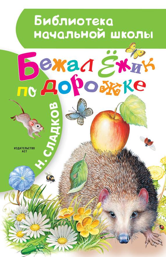 Николай Сладков - Бежал Ёжик по дорожке