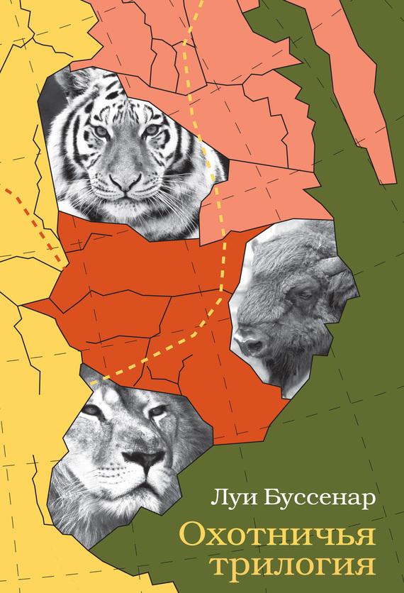 Луи Буссенар Охотничья трилогия луи буссенар собрание романов комплект из 20 книг
