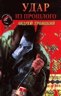 Андрей Троицкий Удар из прошлого (Напролом)