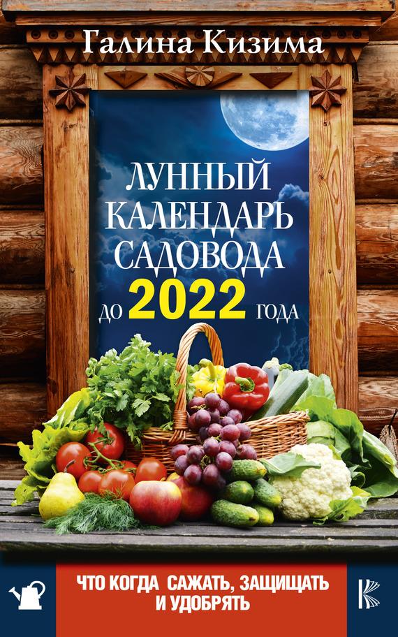 Лунный календарь садовода до 2022 года. Что и когда сажать, защищать и удобрять