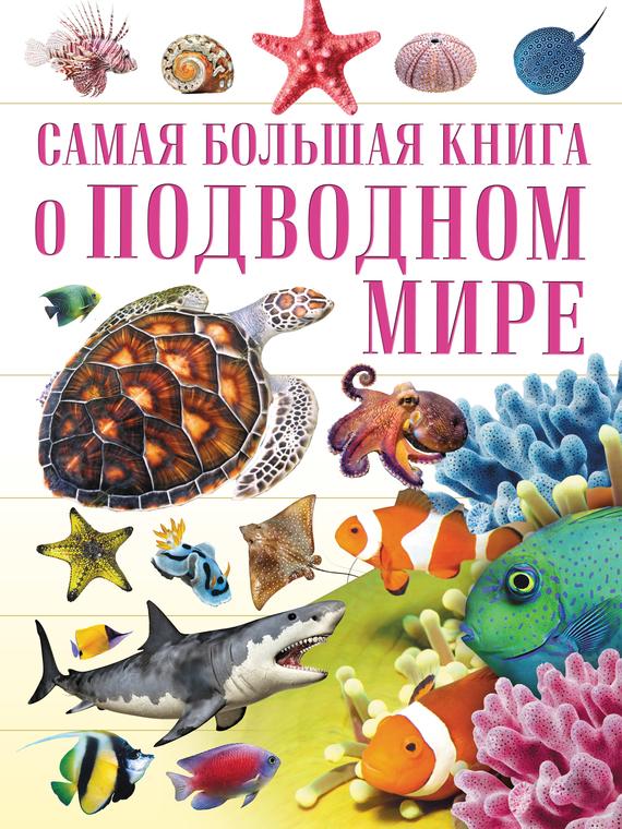 В. В. Ликсо О подводном мире ликсо в третьякова а подводный мир
