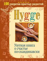 Артур Майбах - Hygge. Уютная книга о счастье по-скандинавски. 100 секретов простых радостей