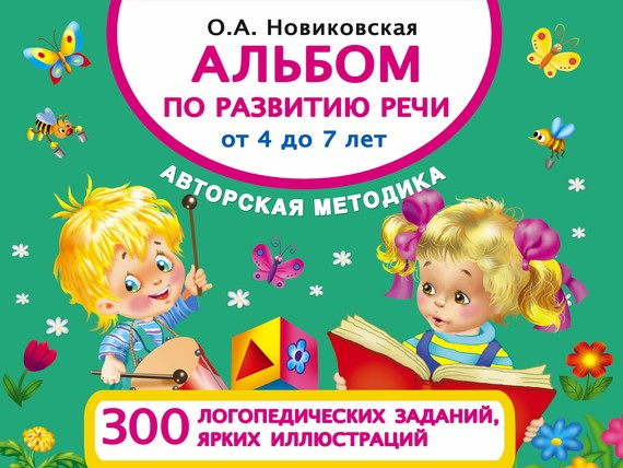 О. А. Новиковская бесплатно