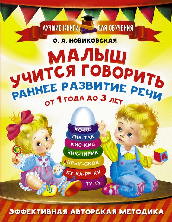 О. А. Новиковская Малыш учится говорить. Раннее развитие речи от 1 года до 3 лет