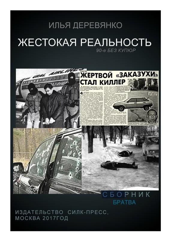 Илья Деревянко Братва лукадо м кто эти люди обыкновенные люди в руках всемогущего бога