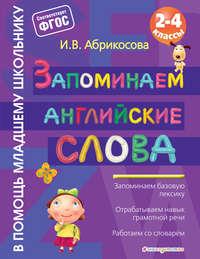 И. В. Абрикосова - Запоминаем английские слова