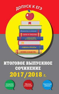 Е. В. Попова - Итоговое выпускное сочинение. 2017/2018 г.