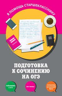Е. В. Попова - Подготовка к сочинению на ОГЭ