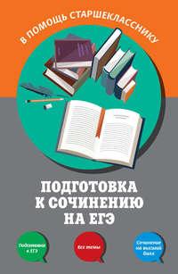 Е. В. Попова - Подготовка к сочинению на ЕГЭ