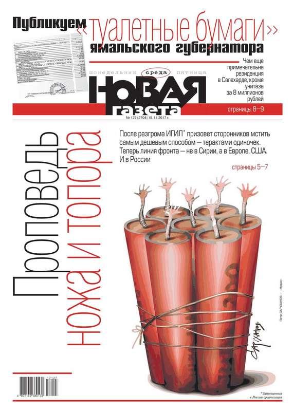 Редакция газеты Новая газета Novaya Gazeta 127-2017