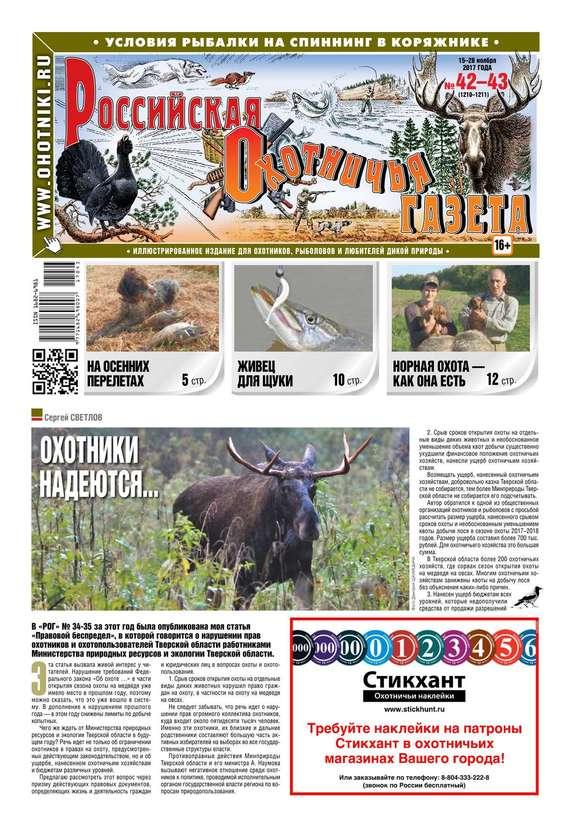 Russian Hunters Gazeta 42-43-2017