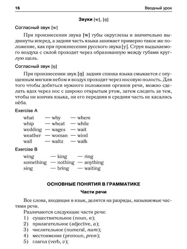 Английский язык для ссузов агабекян читать онлайн
