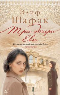 Элиф Шафак - Три дочери Евы